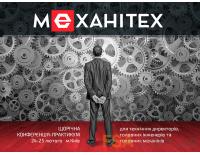 24-25 февраля в Киеве пройдет Механитех 2021
