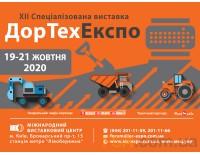 ДОРТЕХЭКСПО – 2021