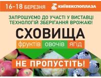 Выставка «ХРАНИЛИЩА фруктов, овощей, ягод»